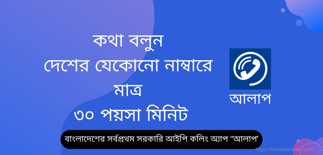 Read more about the article BTCL এর আলাপ অ্যাপ – সবচেয়ে কম রেটে কথা বলার অ্যাপস
